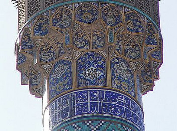 Islamic Art | Essential Humanities
